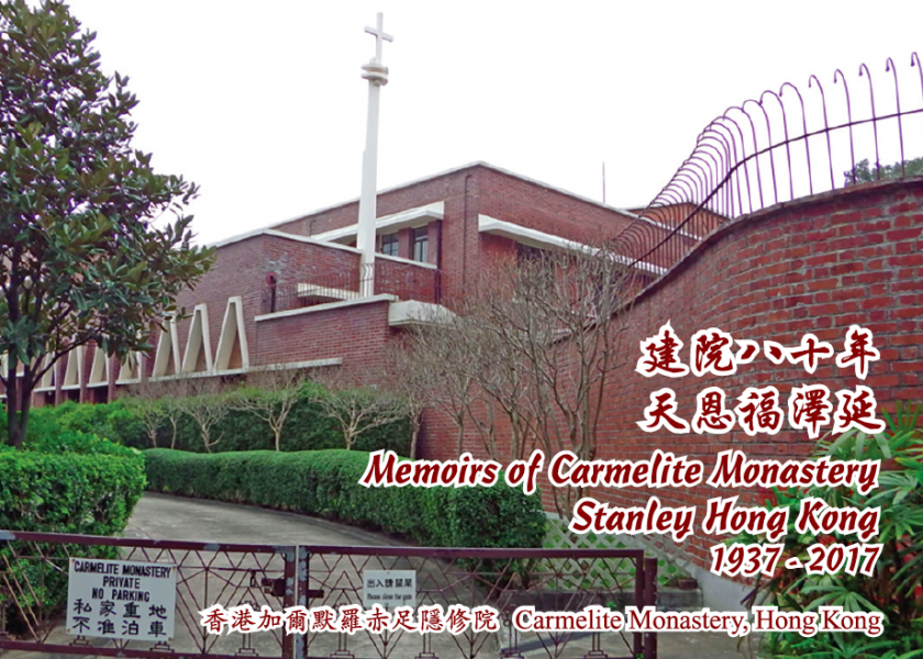 Our Lady of Mount Carmel in China
